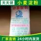 大量供应2脱小麦淀粉 凉皮专用粉 水晶虾饺冰皮月饼烘焙原料25kg