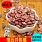 大额批发五谷杂粮云南特产斑马豆肾豆荷包豆小包装代加工