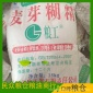低价批发 食品级麦芽糊精增稠剂 乳化稳定剂 量大从优品质保证