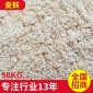 麦麸饲料替代 副产物小麦提取细麦麸子50kg 小麦麸批发