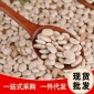 现货供应扁豆 白眉豆农家谷物杂粮 量大优惠批发白扁豆